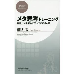 メタ思考トレーニング 発想力が飛躍的にアップする34問 (PHPビジネス新書)/細谷功/著|neowing