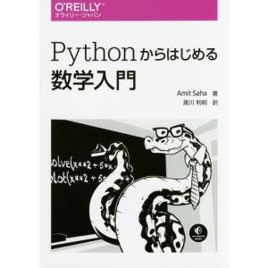 ※ゆうメール利用不可※Pythonは書きやすくて読みやすい、使うのが楽しいプログラミング言語です。本...