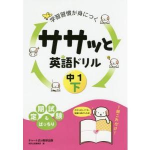 学習習慣が身につくササッと英語ドリル 中1下/...の関連商品5