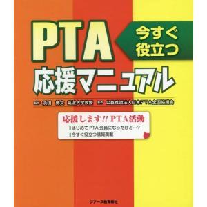 PTA応援マニュアル 今すぐ役立つ/浜田博文/監修 日本PTA全国協議会/著