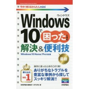 Windows10で困ったときの解決&便利技 (今すぐ使えるかんたんmini)/技術評論社編集部/著...