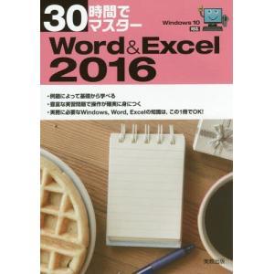 [本/雑誌]/30時間でマスターWord & Excel 2016/実教出版編修部/編