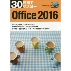 [本/雑誌]/30時間でマスターOffice 2016/実教出版編修部/編