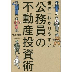 世界一わかりやすい「公務員」の不動産投資術/今川博貴/著