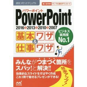 PowerPoint基本ワザ&仕事ワザ (速効!ポケットマニュアル)/速効!ポケットマニュアル編集部...