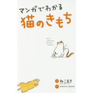 マンガでわかる猫のきもち/ねこまき/マンガ・イラスト 今泉忠明/監修