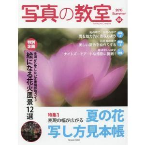 【送料無料選択可】写真の教室  65 (日本カメラMOOK)/日本カメラ社