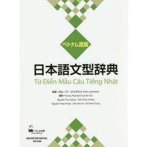 日本語文型辞典 ベトナム語版 グループ・ジャマシイ 編著 村上雄太郎 ほか訳の商品画像|ナビ