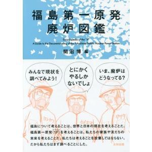 福島第一原発廃炉図鑑 開沼博 編者 の商品画像