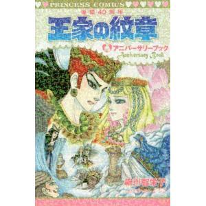 王家の紋章 連載40周年アニバーサリーブック (プリンセス・コミックス)/細川智栄子/著 芙〜みん/著(コミックス)