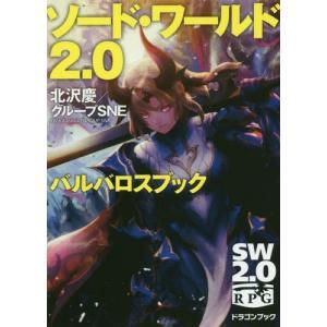 ソード・ワールド2.0バルバロスブック (富士見DRAGON BOOK 679 SW2.0RPG)/...