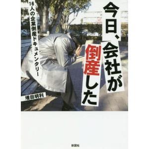 今日、会社が倒産した 16人の企業倒産ドキュメンタリー/増田明利/著