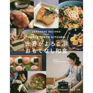 世界がよろこぶおもてなし和食 JAPANESE RECIPES FROM MARI'S TOKYO ...