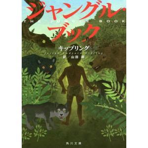 """ある夜、ジャングルで人食い虎""""シア・カーン""""に追われ、オオカミの洞穴に迷いこんだ男の子。モーグリと名..."""