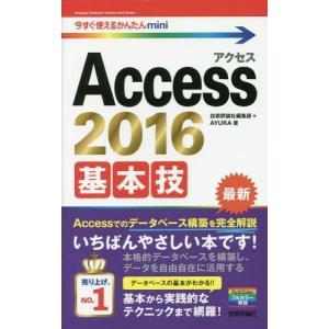 Accessでのデータベース構築を完全解説。いちばんやさしい本です!本格的データベースを構築し、デー...