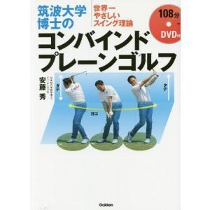【送料無料選択可】筑波大学博士のコンバインドプレーンゴルフ 世界一やさしいスイング理論/安藤秀/著
