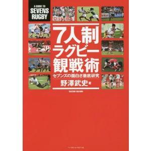 7人制ラグビーの観戦術 セブンズの面白さ徹底研究/野澤武史/著