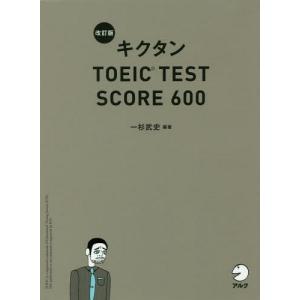 キクタンTOEIC TEST SCORE 600/一杉武史/編著