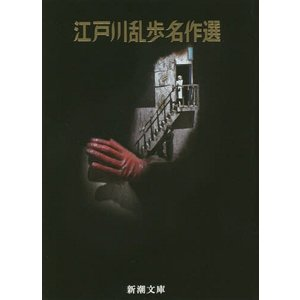 [本/雑誌]/江戸川乱歩名作選 (新潮文庫)/江戸川乱歩/著