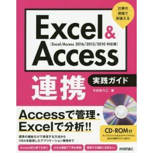 ※ゆうメール利用不可※Accessで管理・Excelで分析!!標準の機能だけで実現する方法からVBA...
