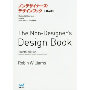 ※ゆうメール利用不可※4つの基本原則。これを知るだけで、あなたのデザインはずっとぐっと、良くなります...