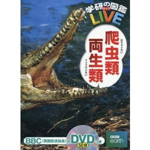 【ゆうメール利用不可】爬虫類・両生類 DVD付き (学研の図鑑LIVE)/森哲/監修 西川完途/監修