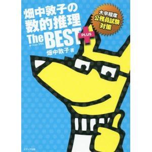 【送料無料選択可】畑中敦子の数的推理ザ・ベスト プラス/畑中敦子/著
