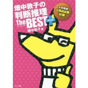 【送料無料選択可】畑中敦子の判断推理ザ・ベスト プラス/畑中敦子/著