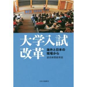 アメリカ、韓国、台湾を現地取材。ハーバード大学をはじめ、世界の有力大学と比較しながら、日本の大学入試...