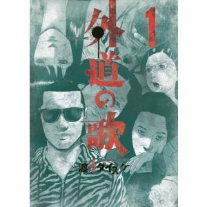 外道の歌 1 (YKコミックス)/渡邊ダイスケ/著(コミックス)
