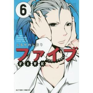ファイブ 6 (アクションコミックス)/ふるかわしおり/著(コミックス)