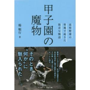 本 雑誌 甲子園の魔物 高校野球の聖地で起きた数奇な物語 楊順行 著の商品画像|ナビ