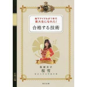 地下アイドルが1年で東大生になれた!合格する技術 現役アイドル、東大へ!/桜雪/著