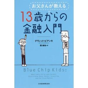 [本/雑誌]/お父さんが教える13歳からの金融入門 / 原タイトル:Blue Chip Kids/デ...