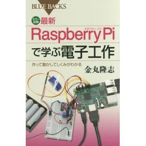 「Raspberry Pi」は、LEDやADコンバータ、センサ、サーボモーターなどの電子工作のパーツ...
