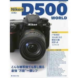 【送料無料選択可】ニコン D500 WORLD (日本カメラMOOK)/日本カメラ社