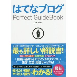 はてなブログPerfect GuideBook/JOEAOTO/著