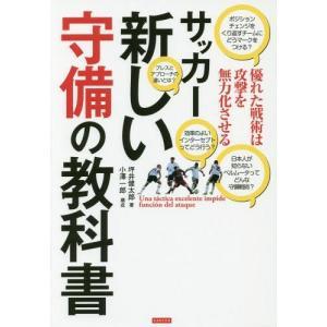 サッカー新しい守備の教科書 優れた戦術は攻撃を無力化させる/坪井健太郎/著|neowing