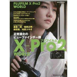 フジフイルム X-Pro2 WORLD (日本カメラMOOK)/日本カメラ社