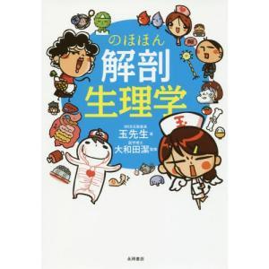のほほん解剖生理学/玉先生/著 大和田潔/監修