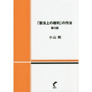 【送料無料選択可】「憲法上の権利」の作法/小山剛/著