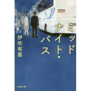 ミッドナイト・バス (文春文庫)/伊吹有喜/著
