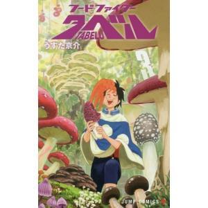 フードファイタータベル 3 (ジャンプコミックス)/うすた京介/著(コミックス)