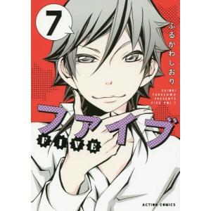 ファイブ 7 (アクションコミックス)/ふるかわしおり/著(コミックス)