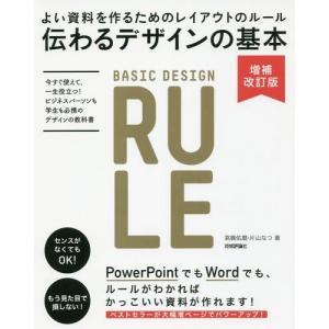 【送料無料選択可】[本/雑誌]/伝わるデザインの基本 よい資料を作るためのレイアウトのルール/高橋佑...