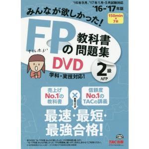 【送料無料】DVD FPの教科書 2級 2016-2017 (みんなが欲しかった!)/タック