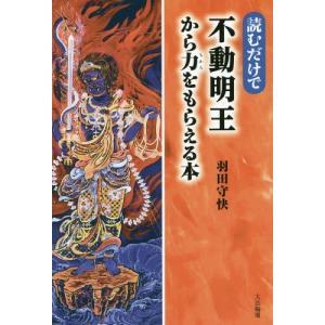 読むだけで不動明王から力をもらえる本/羽田守快/著の関連商品5