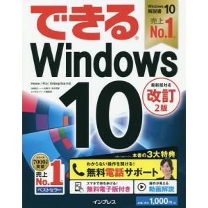 できるWindows 10/法林岳之/著 一ケ...の関連商品2