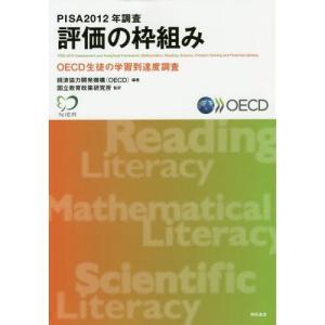 [本/雑誌]/【ゆうメール利用不可】PISA 2012年調査評価の枠組み OECD生徒の学習到達度調査 / 原タイトル:PISA 2012 Assessment and|neowing