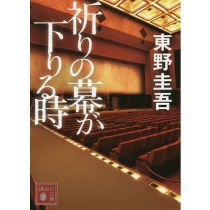 祈りの幕が下りる時 (講談社文庫)/東野圭吾/...の関連商品9